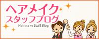 ヘアメイク・スタッフブログ